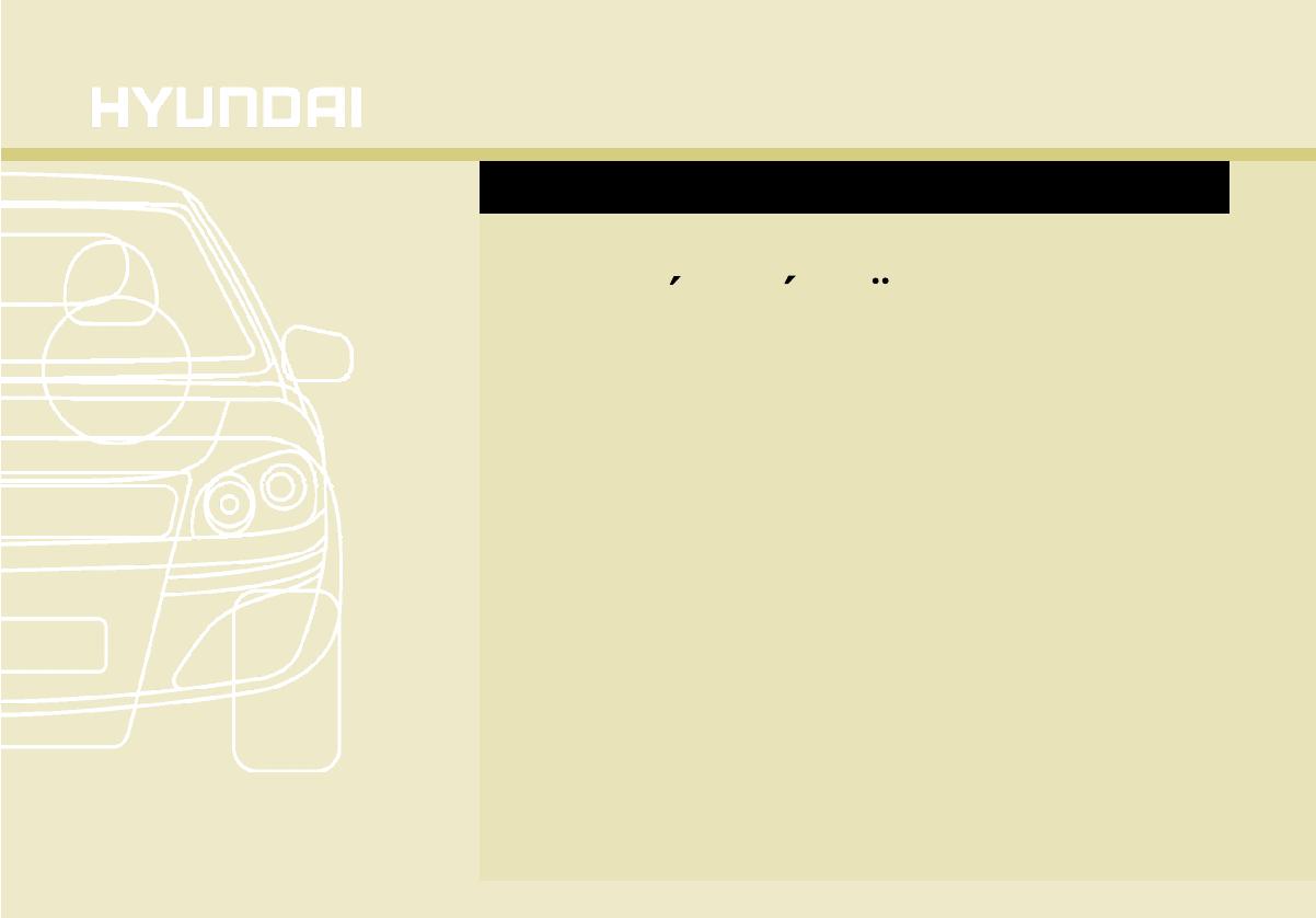 Peugeot 508 felhasználói kézikönyv